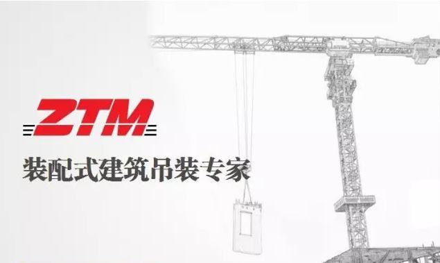 中天机械推荐:装配式建筑三套国家标准从6月起实施!本文提供国标文件下载!
