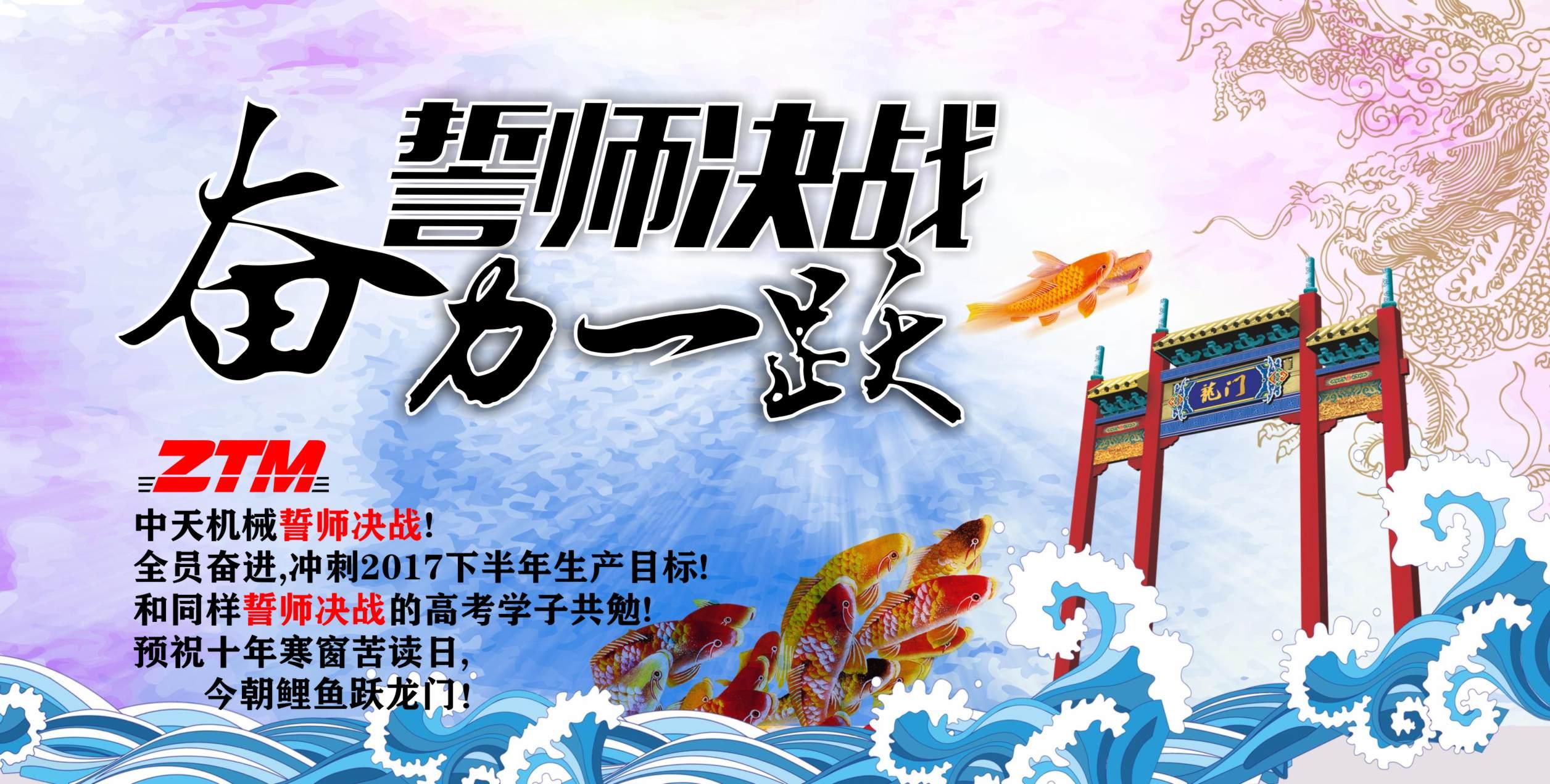 【中天机械海报】:誓师决战!和高考学子共勉!