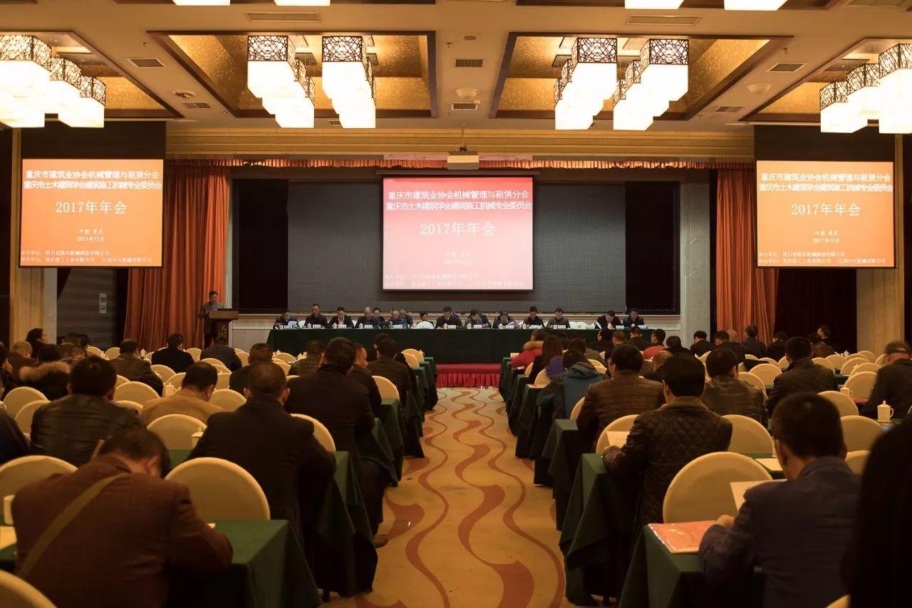 重庆市建筑业协会机械管理与租赁分会2017年年会隆重召开