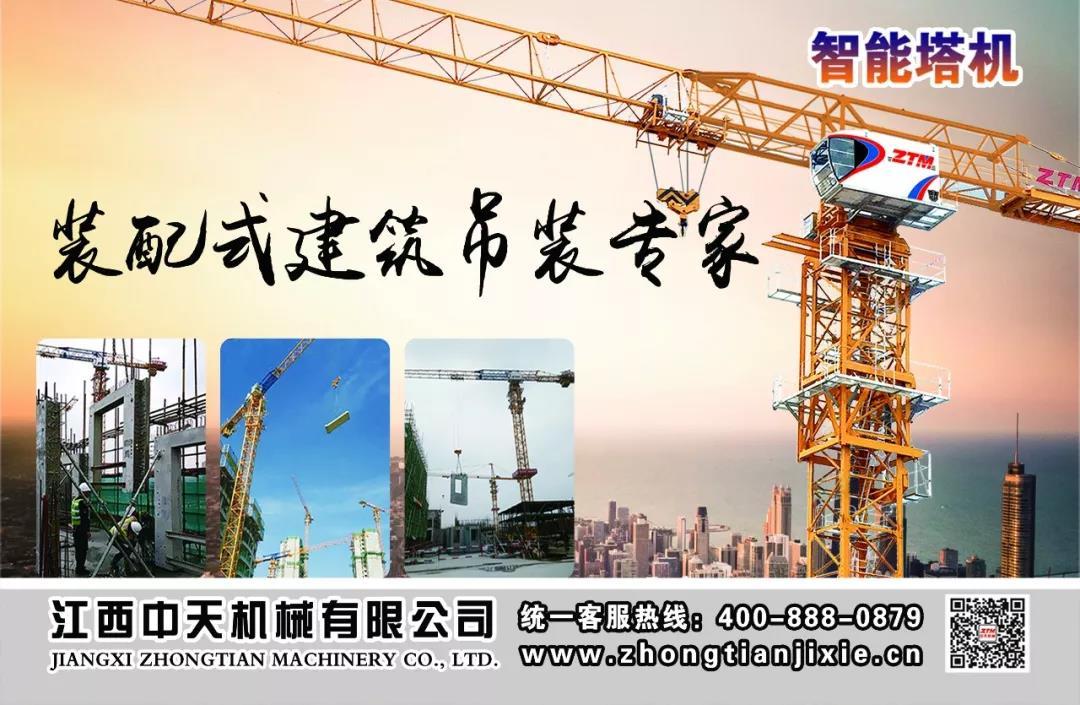 中天机械亮相雄安装配式建筑及绿色建材展