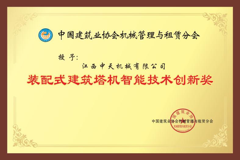 装配式建筑塔机智能技术创新奖