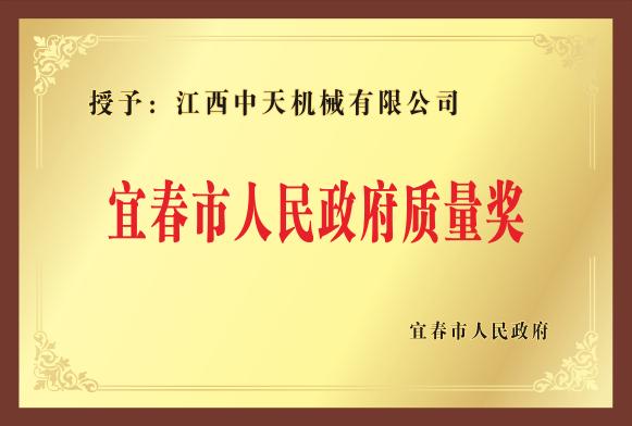 宜春市人民政府质量奖