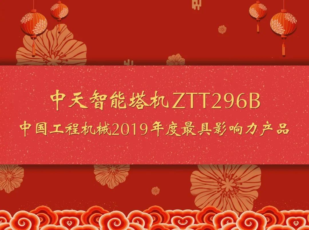 中天智能塔机ZTT296B荣膺中国工程机械最具影响力产品!